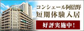 コンシェール阿倍野 短期体験入居