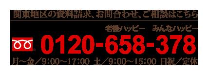 資料請求(関東)