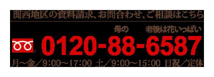 資料請求(関西)
