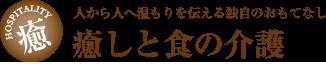 t-iyashi