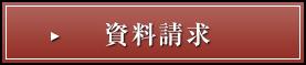 button-shiryoseikyu
