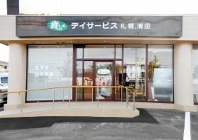 札幌.清田-正面