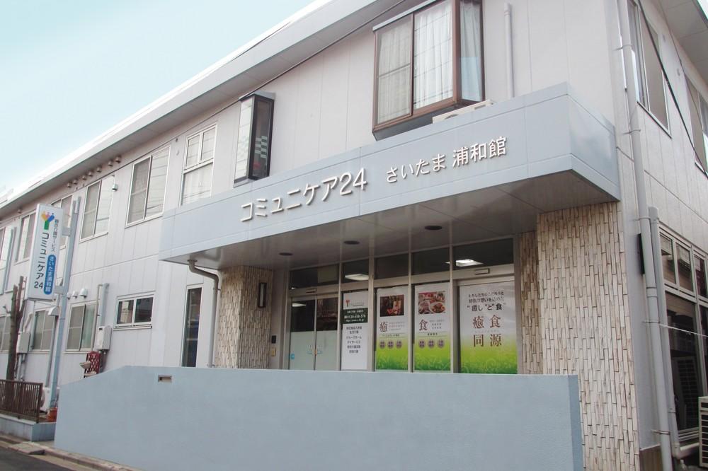 介護付有料老人ホーム さいたま浦和館