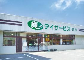 野田-外観