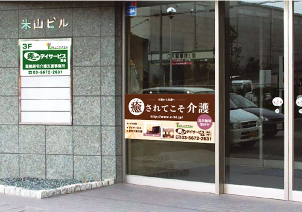 葛飾-エントランス