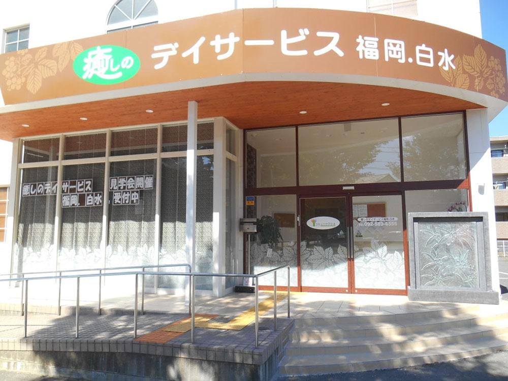 福岡.白水-白水 外観