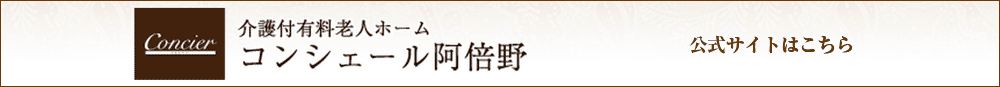 banner-abeno