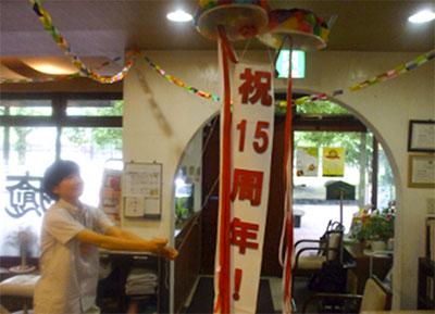 癒しのデイサービス江東 15周年