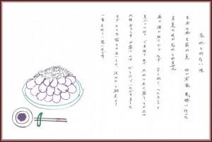 想い出レシピ 癒しのデーさビス三郷南