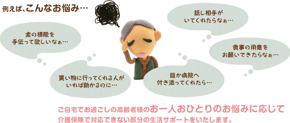 コミュニケア24 家事代行サービス