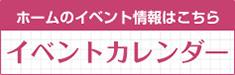event-calendar-mini