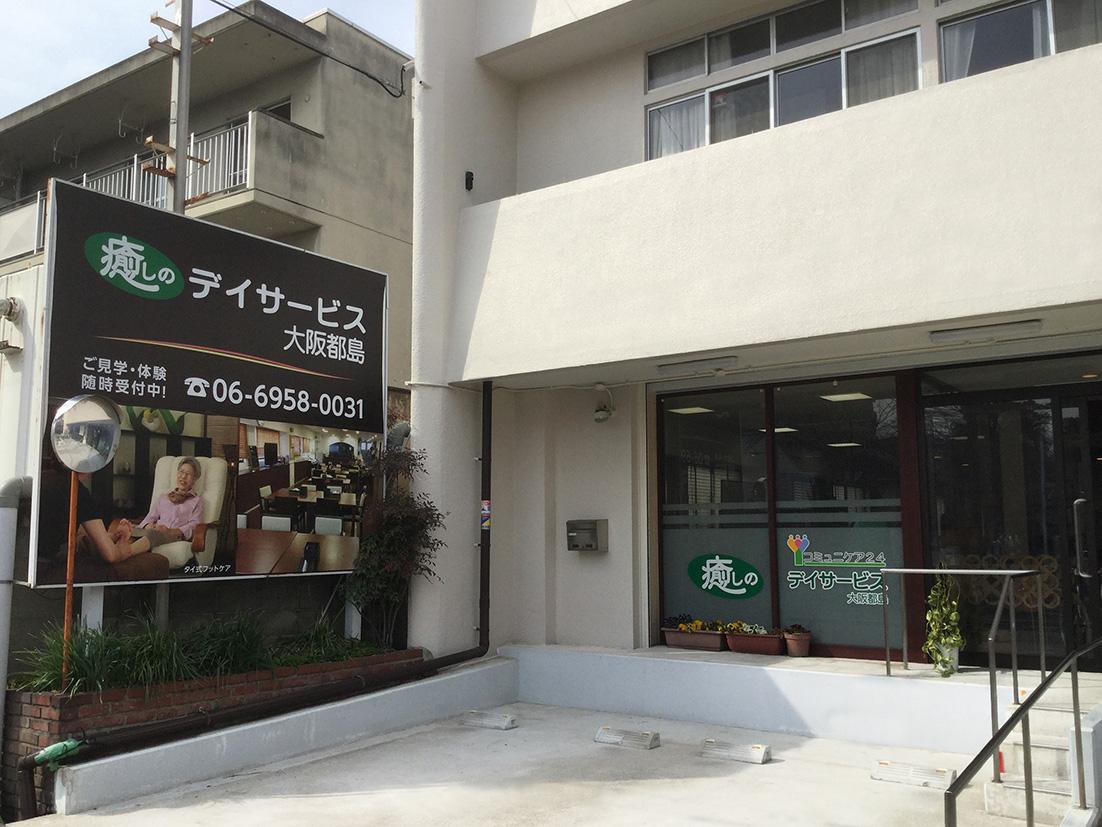 DS都島_外観写真_2017更新