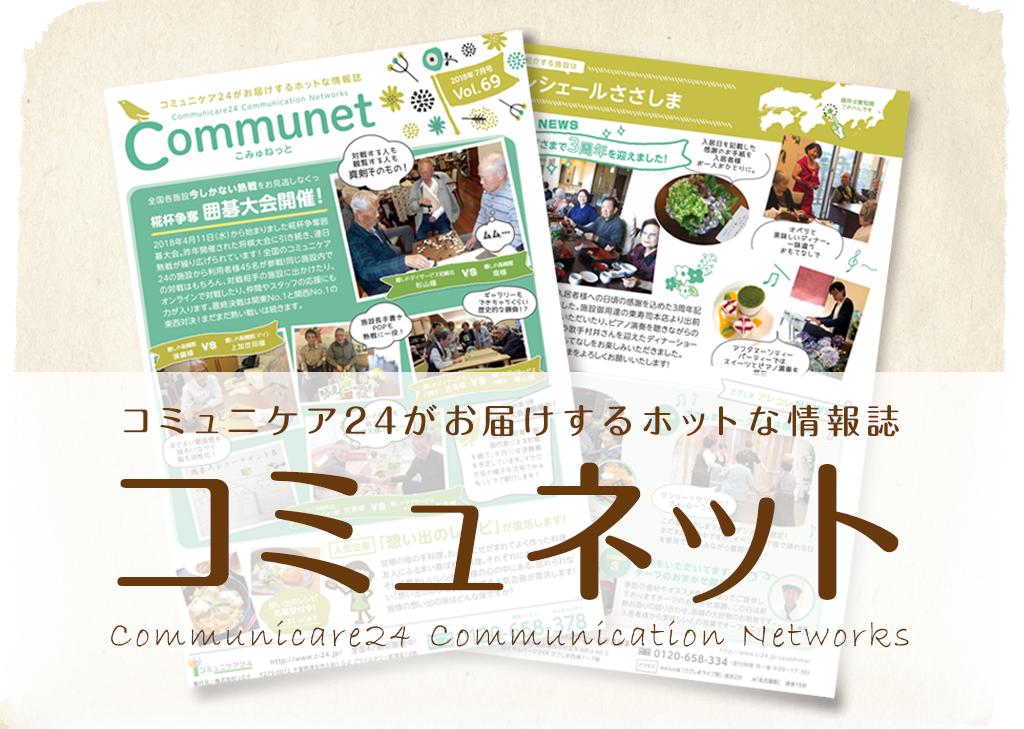 communet-image_201808