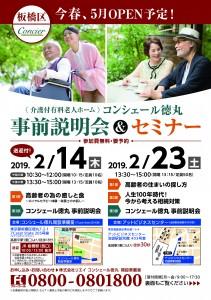 コンシェール徳丸事前説明会&セミナー折込・営業用チラシ_ページ_1