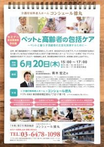 徳丸6月ペットセミナー02