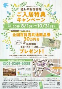 sinjuku_campaign