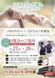 徳丸9月見学会201908