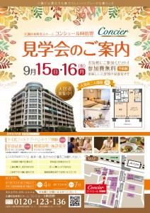 阿倍野見学会チラシ2019.09月折込_表裏B4_ページ_1