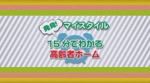 tokyomx2_番組タイトル