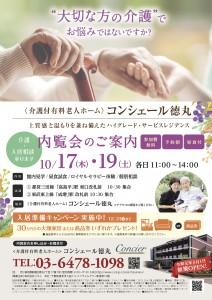 徳丸10月見学会ポスティング_2019.10_ページ_1