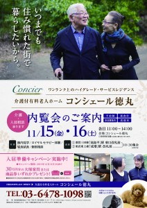 徳丸11月見学会