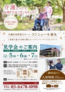 徳丸12月見学会チラシ201911_ページ_1