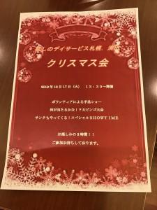 12月のイベント紹介