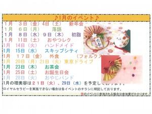 blog202001_18_1月イベント
