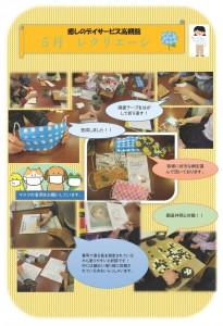 blog202005_26_ちらし2020.5.1 (1)