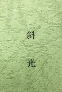 blog202004_8_歌集