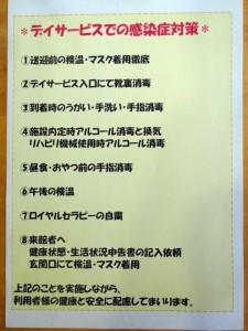 blog202005_8_コロナ対策①