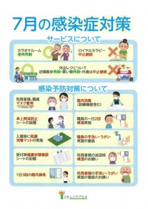 blog202006_20_7月の感染症対策