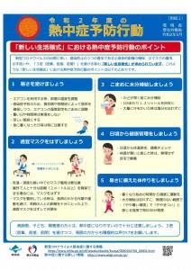 blog202006_06_熱中症予防