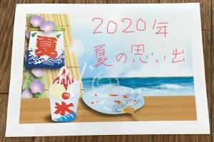 blog202008_46_夏の思い出(タイトル)