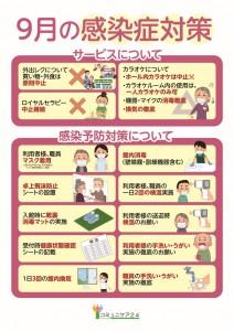 9月感染症対策ポスター(通所)