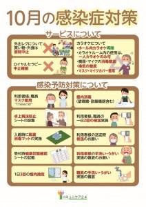 10月感染症対策ポスター(通所)