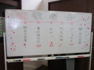 blog202009_47_敬老会①