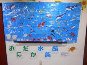 水族館の水槽をイメージした壁画