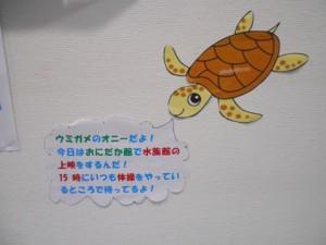 ウミガメの「オニー」