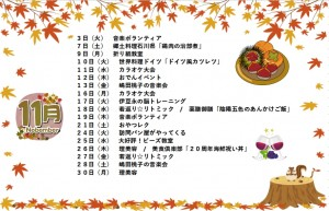 blog202011_11_11月